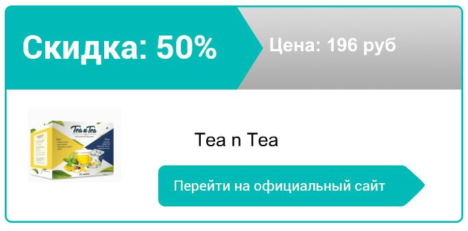 как заказать Tea n Tea
