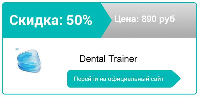 как заказать Dental Trainer