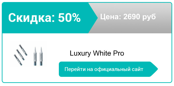 как заказать Luxury White Pro