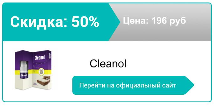 как заказать Cleanol