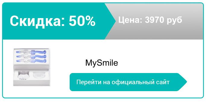 как заказать MySmile