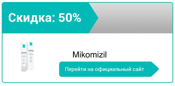 как заказать Mikomizil