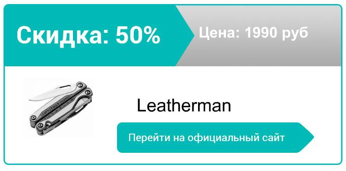 как заказать Leatherman