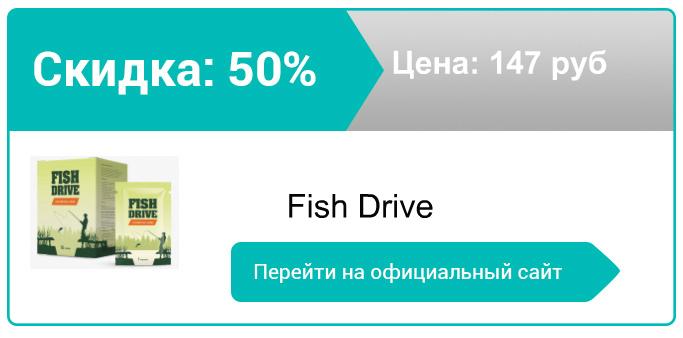 как заказать Fish Drive