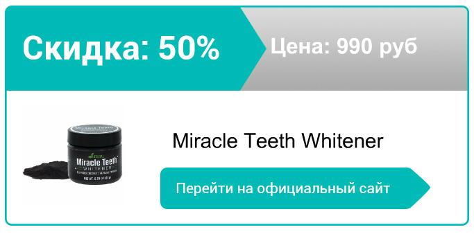 как заказать Miracle Teeth Whitener