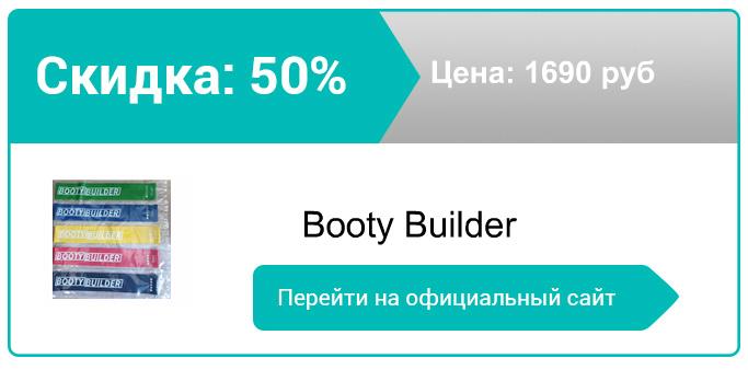 как заказать Booty Builder