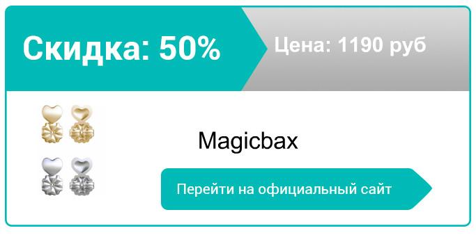 как заказать Magicbax