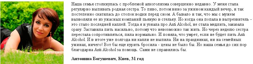 Anti Alcohol отзывы