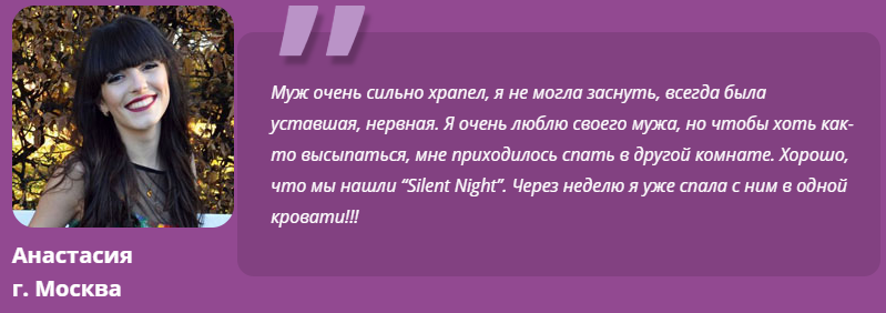 Silent Night Spray отзывы