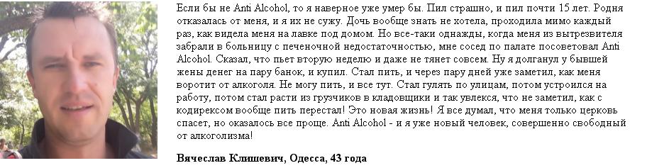 Anti Alcohol реальные отзывы