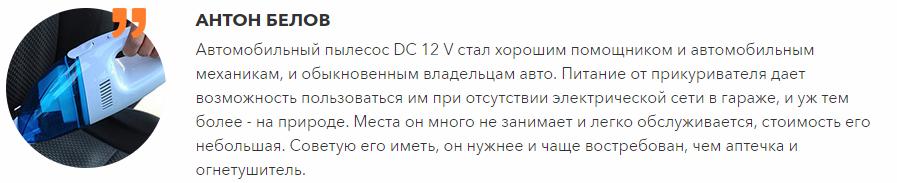 автомобильный пылесос DC 12V реальные отзывы