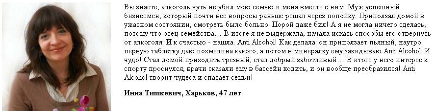 Anti Alcohol отзывы покупателей