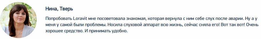 Loravit отзывы покупателей