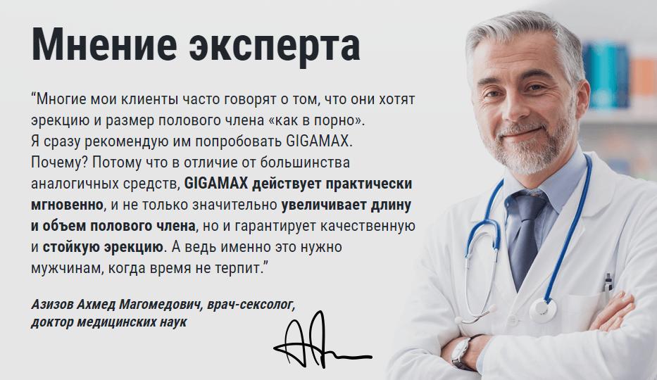 GigaMax отзывы специалистов