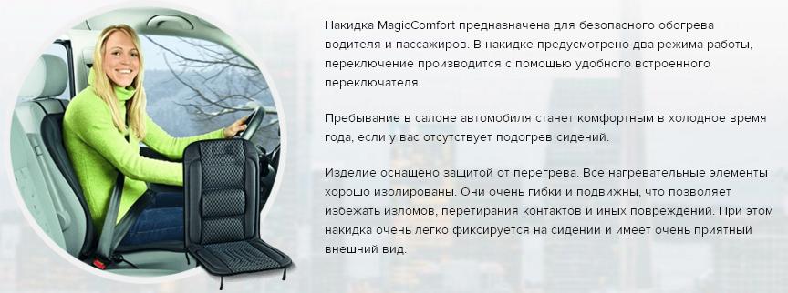 Magiccomfort отзывы специалистов