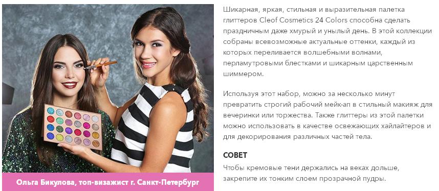 Cleof Cosmetics отзывы специалистов