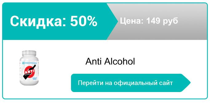 как заказать Anti Alcohol