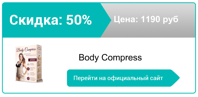 как заказать Body Compress