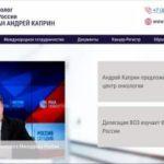 У главного онколога РФ появился сайт