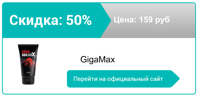 как заказать GigaMax