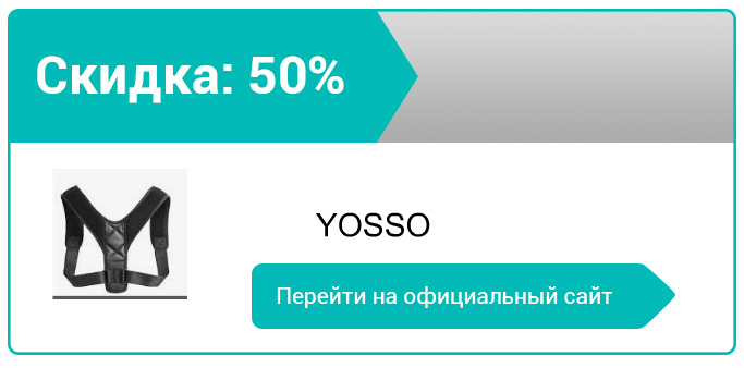 как заказать YOSSO