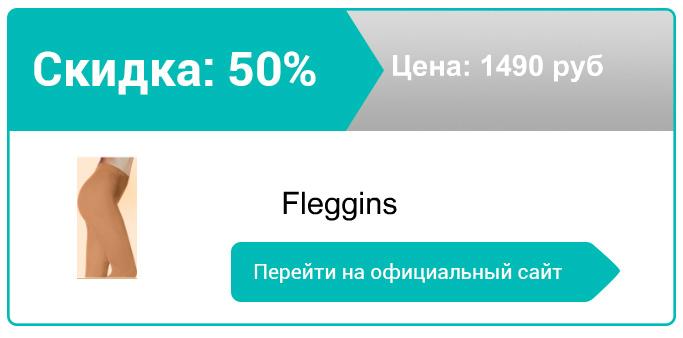 как заказать Fleggins