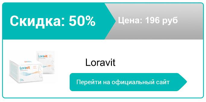 как заказать Loravit