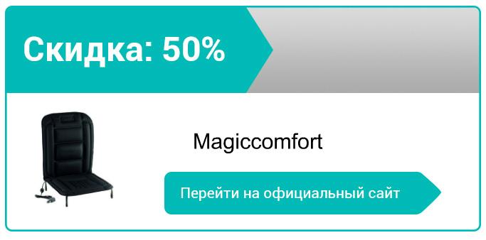 как заказать Magiccomfort