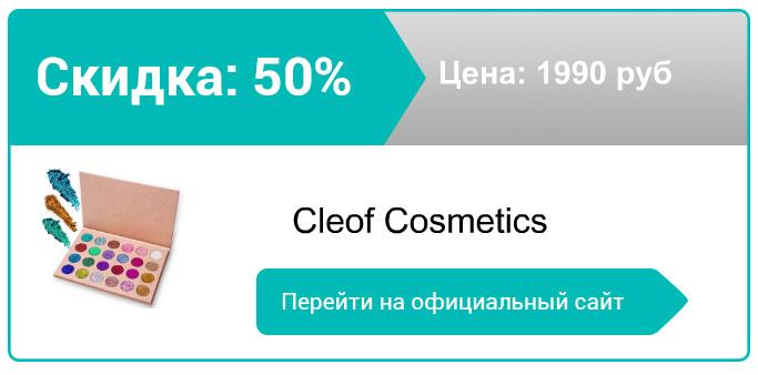 как заказать Cleof Cosmetics