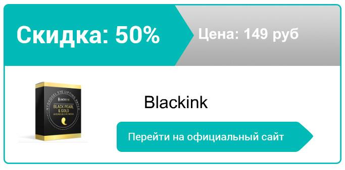 как заказать Blackink