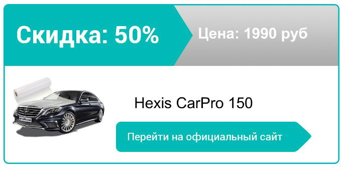как заказать Hexis CarPro 150