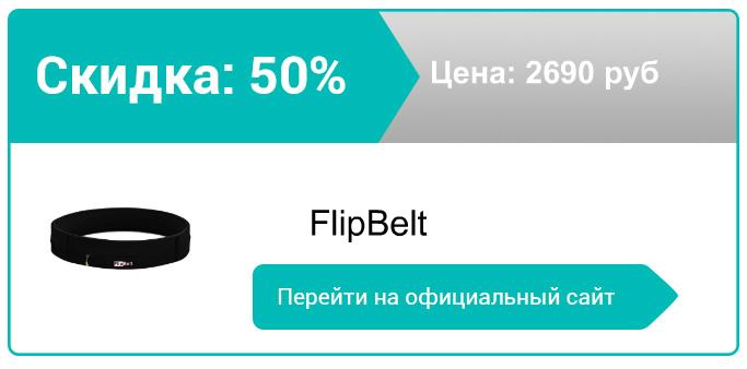 как заказать FlipBelt