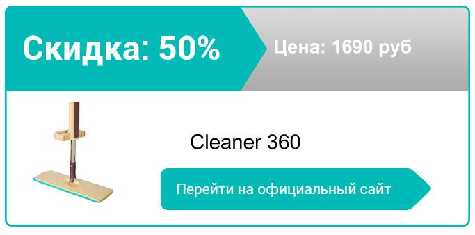 как заказать Cleaner 360
