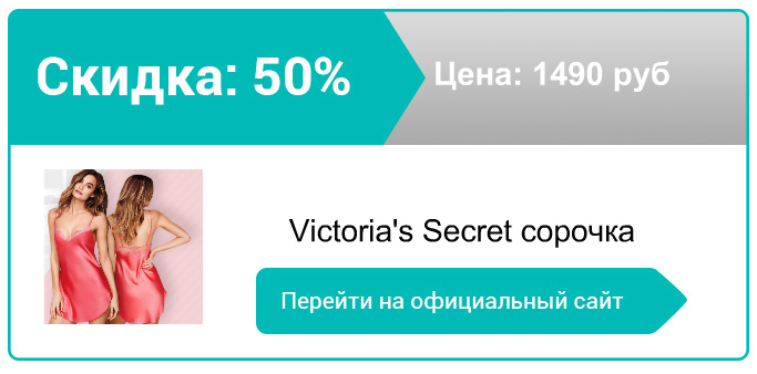 как заказать Victoria's Secret сорочку