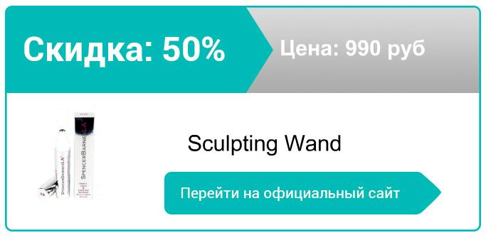 как заказать Sculpting Wand