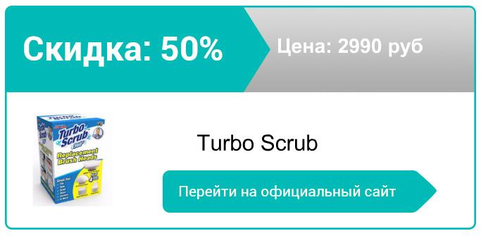 как заказать Turbo Scrub