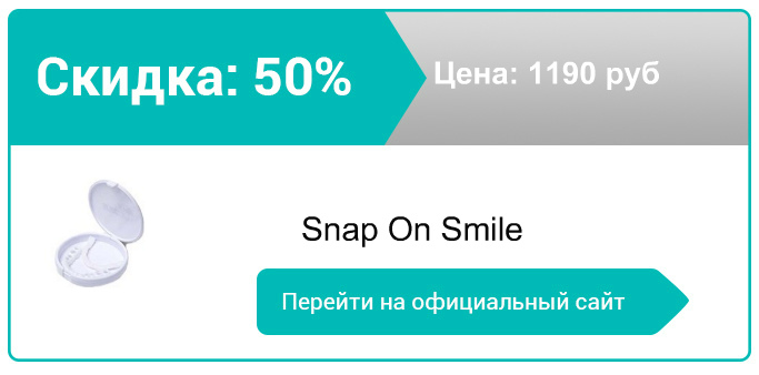 как заказать Snap On Smile