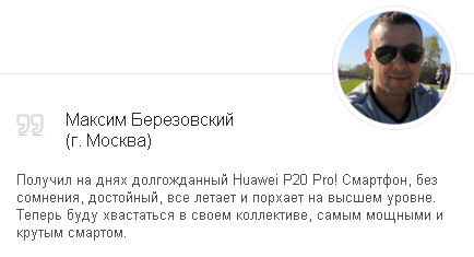 Huawei P20 PRO отзывы