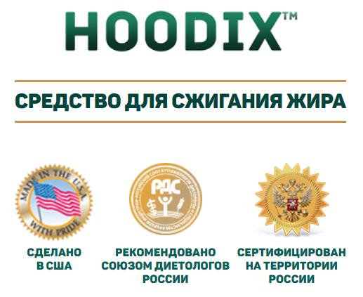 Таблетки Hoodix для похудения