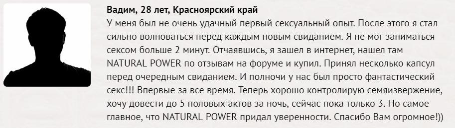 Natural Power отзывы покупателей