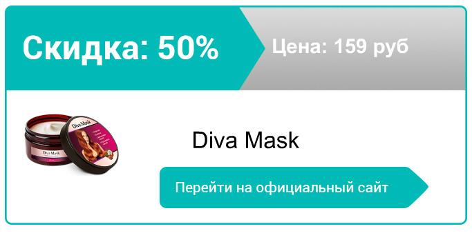 как заказать Diva Mask