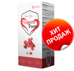 GiperoForte – капсулы, снижающие артериальное давление