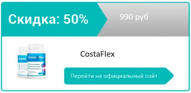 как заказать CostaFlex