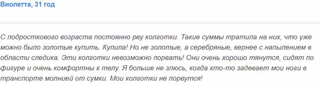 Реальные отзывы о колготках Kate Koton повышенной прочности 2