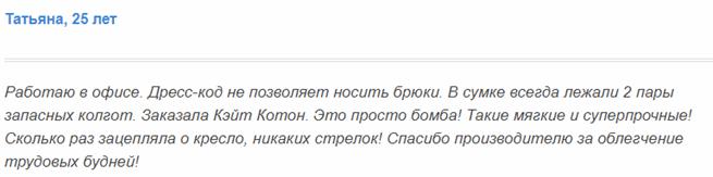 Реальные отзывы о колготках Kate Koton повышенной прочности