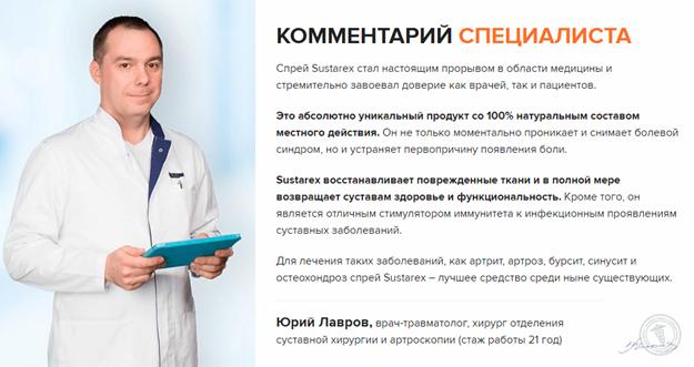 Отзывы специалистов о препарате Сустарекс для суставов
