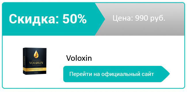 отзывы о волоксин