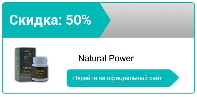 как заказать Natural Power
