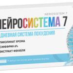 Нейросистема 7 (препарат для похудения): отзывы, инструкция по применению, состав и где купить!?