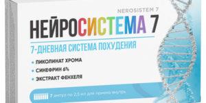 Нейросистема 7 — система для похудения.